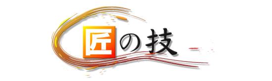 匠の技ロゴ